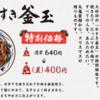 【3日間限定】丸亀製麺 牛すき釜玉が400円!
