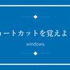 #90 【パソコンスキル向上】ショートカット機能を活用しよう②