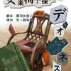 芸どころ福岡新たな劇団が誕生