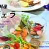【みなとみらい横浜のランチブッフェ】ヨコハマグランドインターコンチネンタルホテル 【ラ ヴェラ】