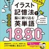 英単語が1単語15秒で覚えられる『イラスト記憶法で脳に刷り込む英単語1880』