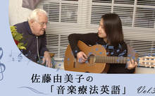 tough old birdってどういう意味?佐藤由美子の「音楽療法英語」