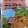 サラダチキンNo1の味!ミニストップのサラダチキン 山賊焼風味