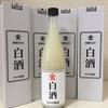 岐阜お土産編その1/甘酒のようで甘酒でない。お酒が苦手な方でも飲みやすいお酒。