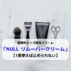 【絶対おすすめ】超便利メンズ除毛クリーム「NULL リムーバークリーム」を紹介【1度使えば止められない】