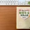 著書「医療・福祉・年金相談の現場で役立つ!障害年金実務必携』を出版しました