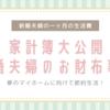 【新婚夫婦の家計簿大公開】初めての家計簿で見つけられる無駄なお金!