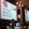 東京餃子通信にしかできない!「餃子食べくらべ会」に喝采(後編。もしくは「マツコにも教えなかった餃子の世界」編〜その1)