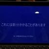 【Surface Go】再起動病が発症!Windows Updateで改善するか?