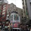東京都渋谷区 道玄坂・宇田川・円山・神泉を歩く 訪問日2017年3月18日