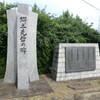 「郷土先哲の碑」