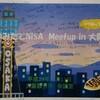 「つみたてNISA Meetup in 大阪 & コツコツ大阪 #3」に参加してきました!