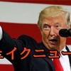 フェイクニュースで溢れる日本で我々が対策すべきこと