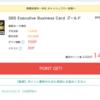 三井住友VISA SBS Executive Business ゴールドCard 発行のみで14000円!初年度年会費無料です♬急げ!!