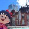 東京駅地下に「まる子」ショップが期間限定OPEN!袴姿のまる子&駅員姿の花輪クンが新鮮!