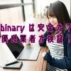 バイナリーオプション FXbinaryはどんな業者?負けにくい業者って知ってた?同値について!