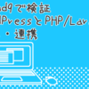 WordPressとPHP/Laravelの共存をCloud9で検証