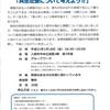 平成30年度第5回地域交流会のご案内(平成31年1月18日開催)2018.12.19