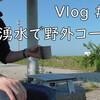 【アウトドア】モーニング野外コーヒー(動画あり)
