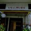 その358:店舗跡【水路天国富山3/3】