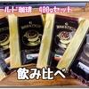 いろんなコーヒー豆を試すなら【ゴールド珈琲1000円お試しセット】がお得スギ!レビューと口コミまとめ