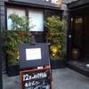 神楽坂のオシャレ中華料理店れんこん荘の大きな餃子ランチ