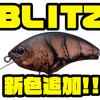 【O.S.P】人気シャロークランクベイト「ブリッツ」に新色追加!