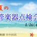 夏の管楽器点検会開催決定!!【8/26(日)】