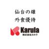 【視聴者リクエスト】総合利回り4%超え。仙台発祥の外食産業カルラ(2月株主優待)