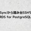 CData Syncから踏み台のSSHサーバー経由でRDS for PostgreSQL に連携する方法