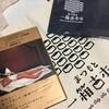 第3回まつもと一箱古本市に参加した。