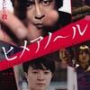 (映画)ヒメアノ~ル@センチュリーシネマ 森田剛って凄い…というかこういう映画に出てていいの!?