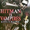 『ヒットマン VS キョンシーズ』