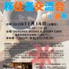 【11/14(土)10:30-13:30】つながる!移住者交流会 in 湖南 が開催されます!