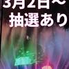 抽選実施へ ファンタズミック!