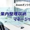 【募集中】20.6/6(土)7(日)オンライン・企業内整理収納マネージャー講座~2級未受講者用