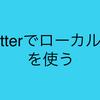 FlutterでローカルDBを使う