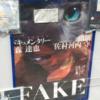 映画『FAKE』を『作曲視点』で見た考察と個人的な感想【ネタバレあり】