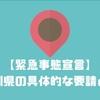 【緊急事態宣言】神奈川県の具体的な要請は?※4月10日更新