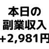 【本日の副業収入+2,981円】(20/2/22(土)) 楽天のキャッシュレス5%還元が、クレカ還元分より強力。
