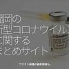 1299食目「福岡の新型コロナウイルスに関するまとめサイト」ワクチン接種の最新情報も。