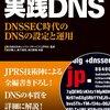 DDNSサービス「CyberGate」サービス終了のお知らせ