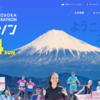 「静岡マラソン2019」にエントリーしました