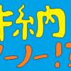 横浜DeNAベイスターズ 7/1 広島東洋カープ10回戦