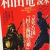 現代忍者が「和田竜 読本」を読む!