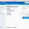 Linux Mint 19.1にTeam Viewer14でリモート接続する話