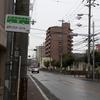 中出戸(大阪市平野区)