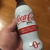 白いコーラ? ようやく登場したコカ・コーラの特保!【ロカボなダイエット】