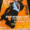 【感想】田端信太郎さんの『ブランド人になれ!』を読んで