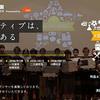 日本最大級のアプリ開発コンテスト「アプリ甲子園2016」。10月23日に決勝大会を開催